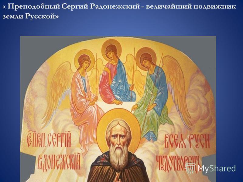 « Преподобный Сергий Радонежский - величайший подвижник земли Русской»