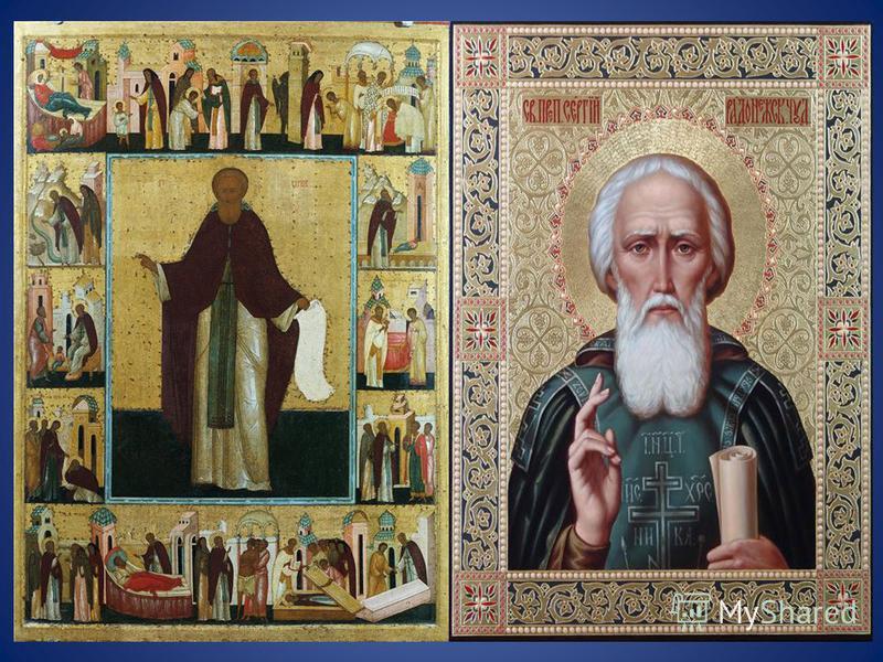 Церковь отмечает память преподобного Сергия в день кончины 25 сентября (8 октября), а также в день обретения мощей 5 (18) июля и в Соборе Радонежских святых 19 (6) июля.