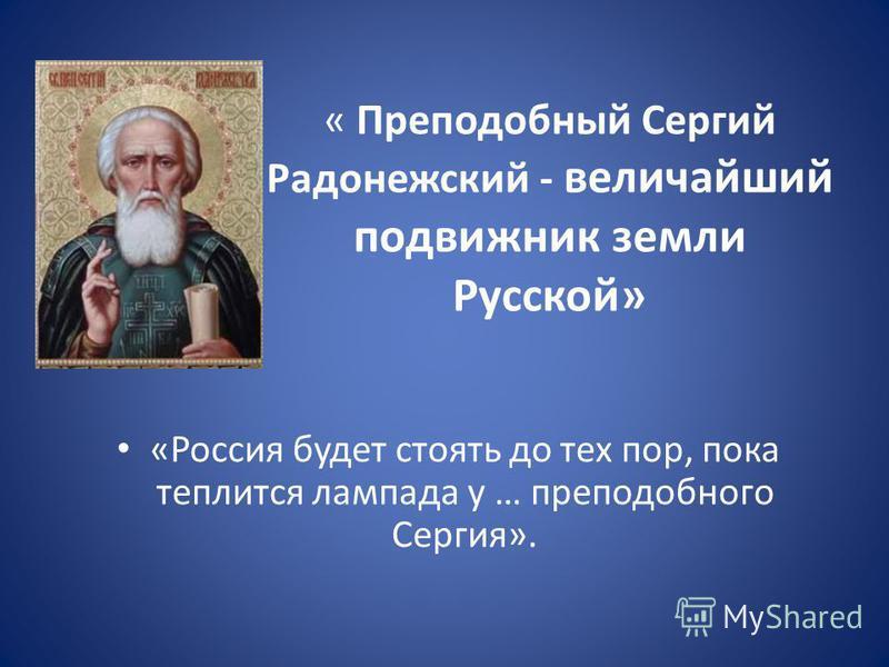 «Россия будет стоять до тех пор, пока теплится лампада у … преподобного Сергия».