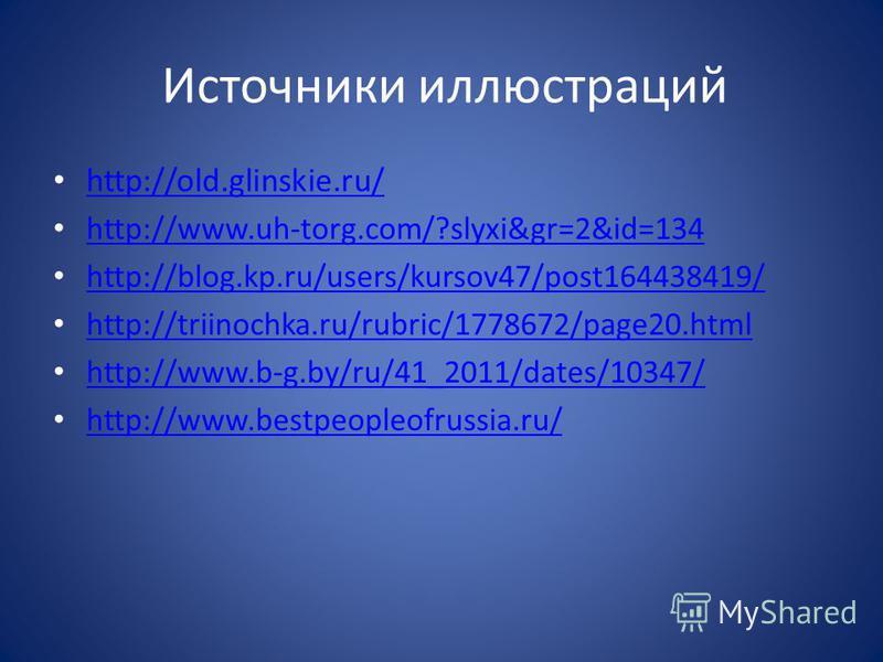 Источники иллюстраций http://old.glinskie.ru/ http://www.uh-torg.com/?slyxi&gr=2&id=134 http://blog.kp.ru/users/kursov47/post164438419/ http://triinochka.ru/rubric/1778672/page20. html http://www.b-g.by/ru/41_2011/dates/10347/ http://www.bestpeopleof