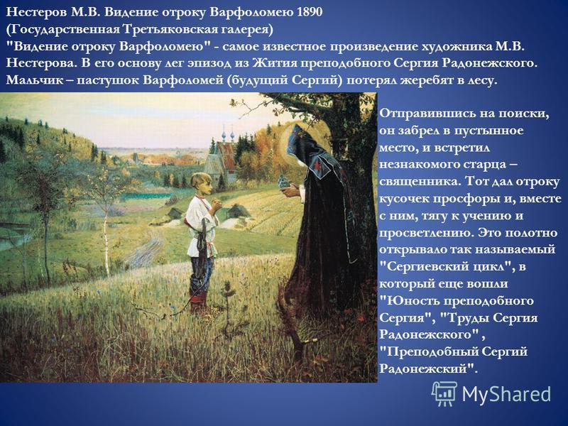 Нестеров М.В. Видение отроку Варфоломею 1890 (Государственная Третьяковская галерея)
