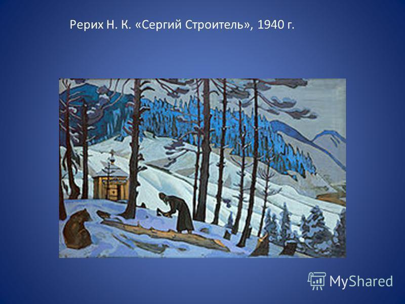 Рерих Н. К. «Сергий Строитель», 1940 г.