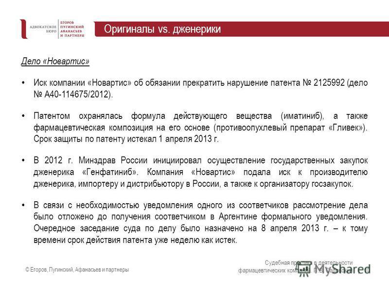 © Егоров, Пугинский, Афанасьев и партнеры | 10 Дело «Новартис» Иск компании «Новартис» об обязании прекратить нарушение патента 2125992 (дело А40-114675/2012). Патентом охранялась формула действующего вещества (иматиниб), а также фармацевтическая ком