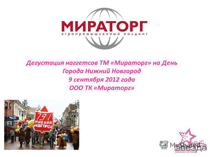 Дегустация наггетсов ТМ «Мираторг» на День Города Нижний Новгород 9 сентября 2012 года ООО ТК «Мираторг»
