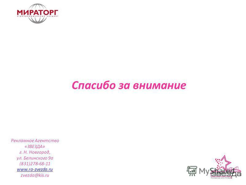 Рекламное Агентство «ЗВЕЗДА» г. Н. Новгород, ул. Белинского 9 а (831)278-68-11 www.ra-zvezda.ru zvezda@kis.ru www.ra-zvezda.ru Спасибо за внимание