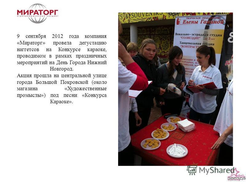 9 сентября 2012 года компания «Мираторг» провела дегустацию наггетсов на Конкурсе караоке, проводимом в рамках праздничных мероприятий на День Города Нижний Новгород. Акция прошла на центральной улице города Большой Покровской (около магазина «Художе