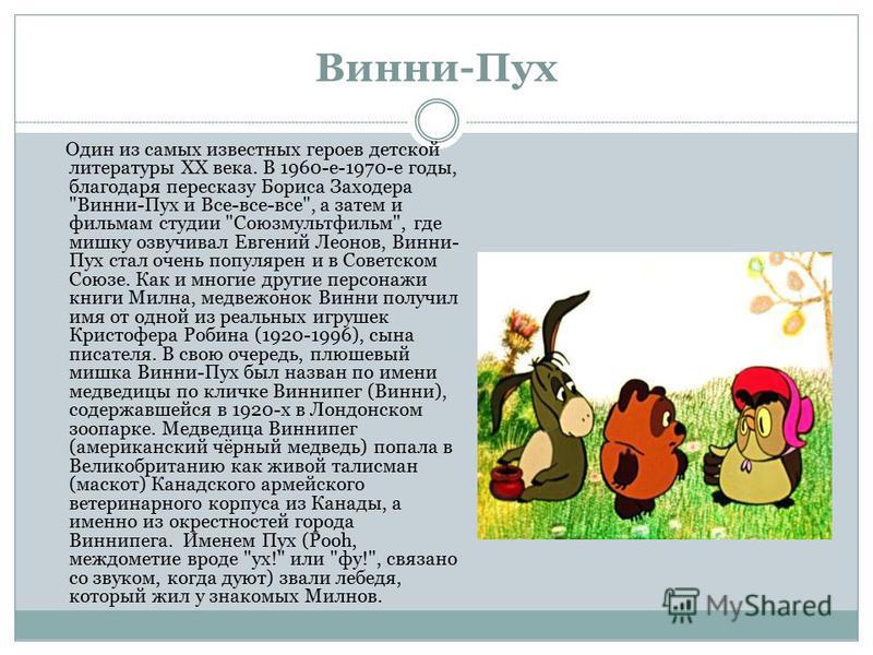 Винни-Пух Один из самых известных героев детской литературы XX века. В 1960-е-1970-е годы, благодаря пересказу Бориса Заходера
