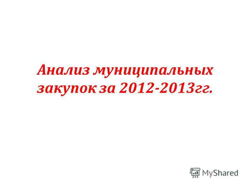 Анализ муниципальных закупок за 2012-2013 гг.