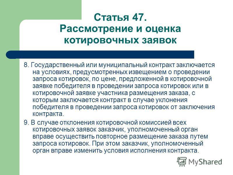 Статья 47. Рассмотрение и оценка котировочных заявок 8. Государственный или муниципальный контракт заключается на условиях, предусмотренных извещением о проведении запроса котировок, по цене, предложенной в котировочной заявке победителя в проведении