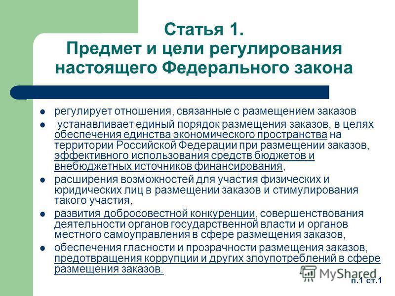 Статья 1. Предмет и цели регулирования настоящего Федерального закона регулирует отношения, связанные с размещением заказов устанавливает единый порядок размещения заказов, в целях обеспечения единства экономического пространства на территории Россий