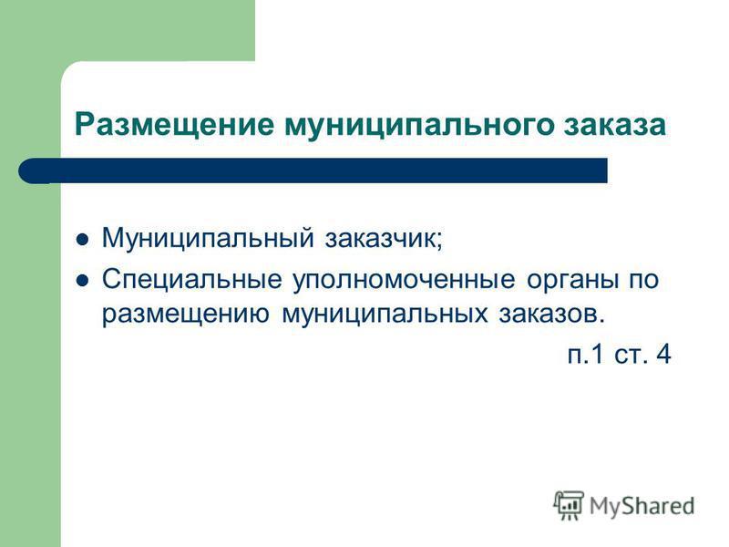 Размещение муниципального заказа Муниципальный заказчик; Специальные уполномоченные органы по размещению муниципальных заказов. п.1 ст. 4