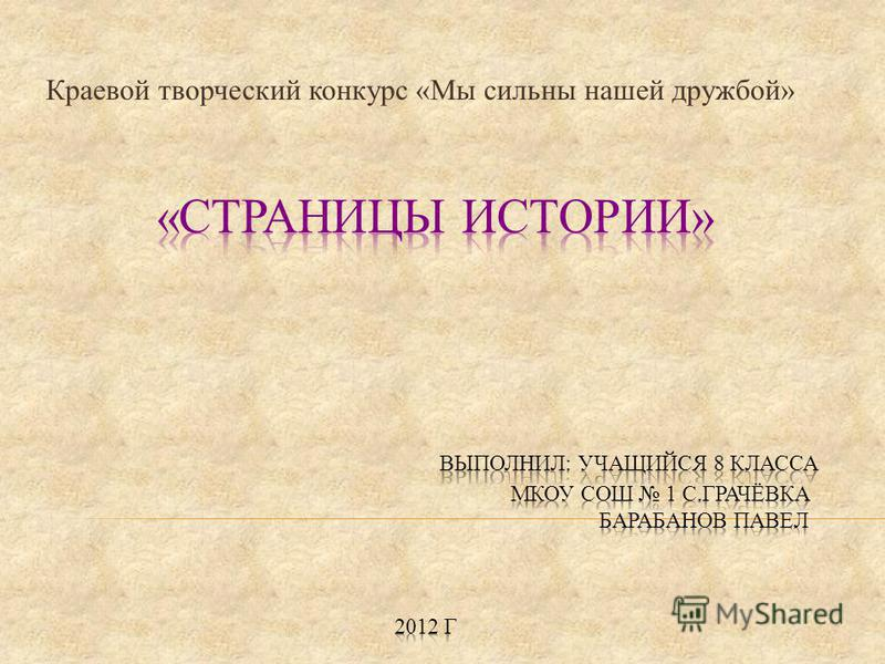 Краевой творческий конкурс «Мы сильны нашей дружбой»
