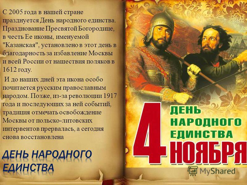 С 2005 года в нашей стране празднуется День народного единства. Празднование Пресвятой Богородице, в честь Ее иконы, именуемой