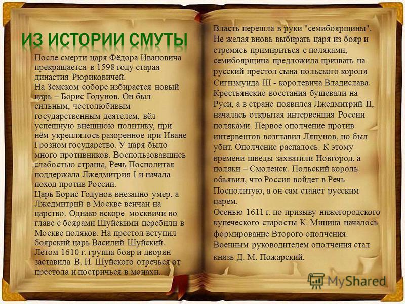 После смерти царя Фёдора Ивановича прекращается в 1598 году старая династия Рюриковичей. На Земском соборе избирается новый царь – Борис Годунов. Он был сильным, честолюбивым государственным деятелем, вёл успешную внешнюю политику, при нём укреплялос