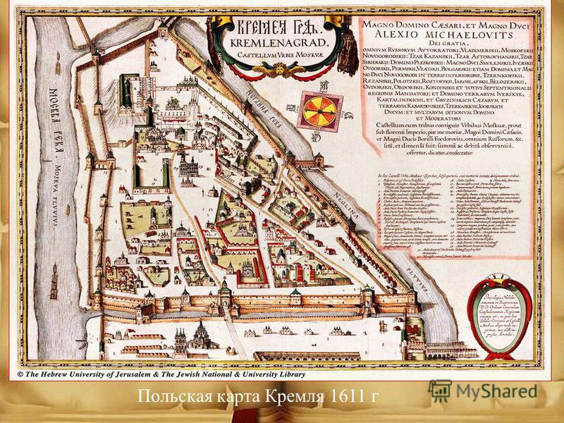 Польская карта Кремля 1611 г