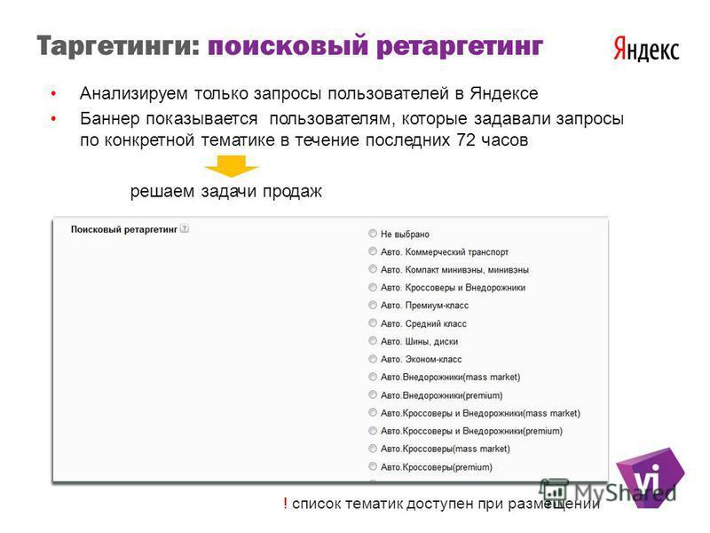 Таргетинги: поисковый таргетинг Анализируем только запросы пользователей в Яндексе Баннер показывается пользователям, которые задавали запросы по конкретной тематике в течение последних 72 часов решаем задачи продаж ! список тематик доступен при разм