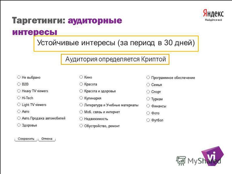 Таргетинги: аудиторные интересы Устойчивые интересы (за период в 30 дней) Аудитория определяется Криптой