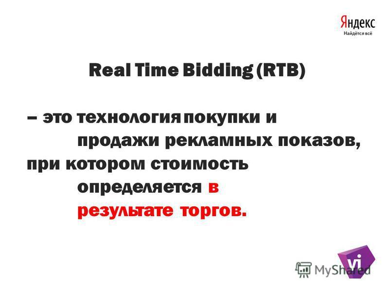 Real Time Bidding (RTB) – это технология покупки и продажи рекламных показов, при котором стоимость определяется в результате торгов.