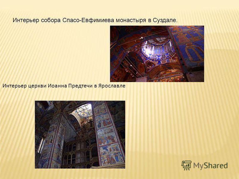 Интерьер собора Спасо-Евфимиева монастыря в Суздале. Интерьер церкви Иоанна Предтечи в Ярославле
