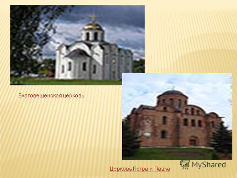 Благовещенская церковь Церковь Петра и Павла
