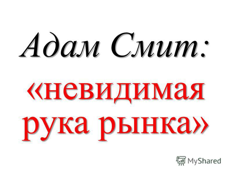 Адам Смит: «невидимая рука рынка»