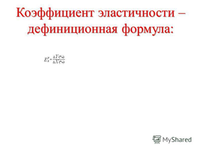 Коэффициент эластичности – дефиниционная формула: