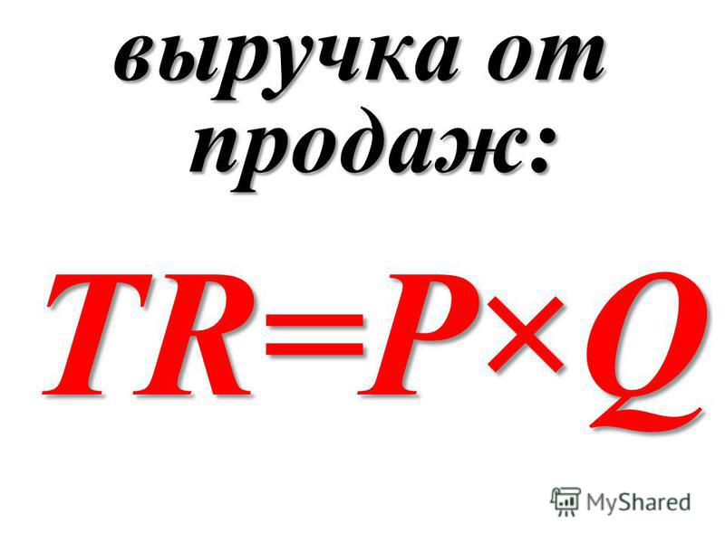 TR=P×Q выручка от продаж: