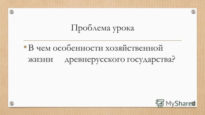 Проблема урока В чем особенности хозяйственной жизни древнерусского государства?
