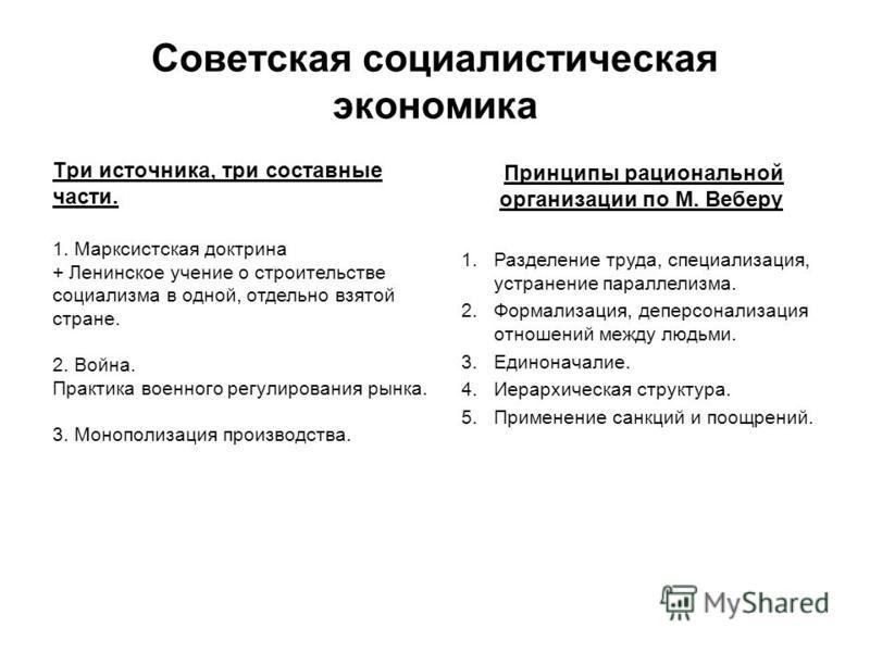 Советская социалистическая экономика Три источника, три составные части. 1. Марксистская доктрина + Ленинское учение о строительстве социализма в одной, отдельно взятой стране. 2. Война. Практика военного регулирования рынка. 3. Монополизация произво