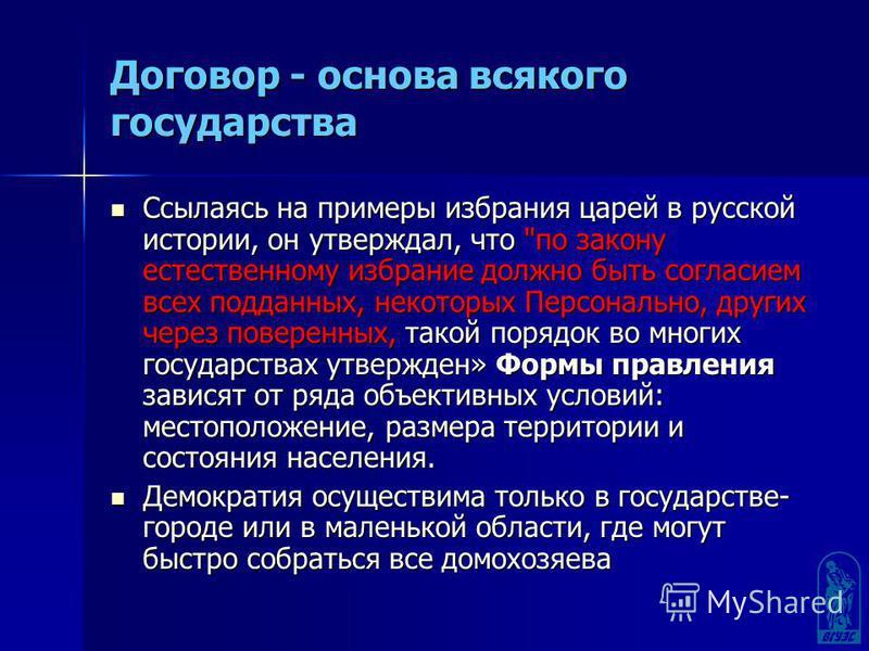 Договор - основа всякого государства Ссылаясь на примеры избрания царей в русской истории, он утверждал, что
