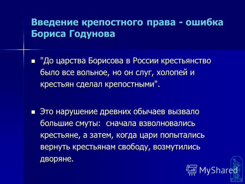 Введение крепостного права - ошибка Бориса Годунова