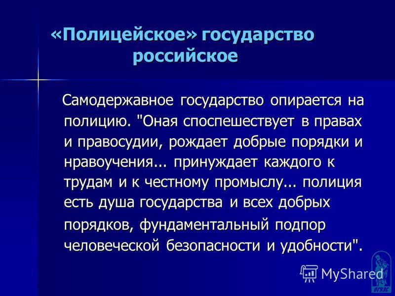 «Полицейское» государство российское Самодержавное государство опирается на полицию.