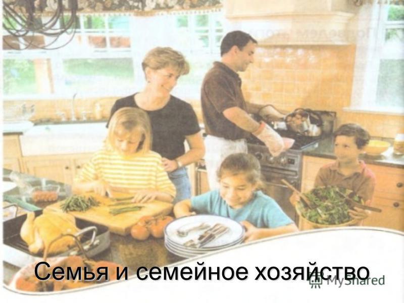 Семья и семейное хозяйство