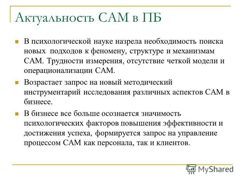 Актуальность САМ в ПБ В психологической науке назрела необходимость поиска новых подходов к феномену, структуре и механизмам САМ. Трудности измерения, отсутствие четкой модели и операционализации САМ. Возрастает запрос на новый методический инструмен