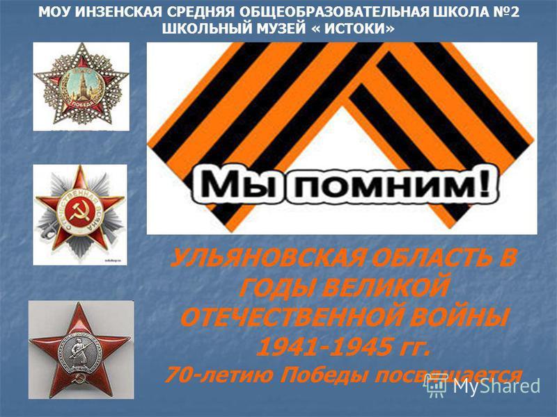 Картинки к 70 летию вов бесплатно