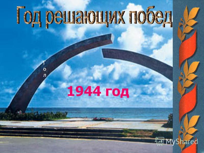 Гол Гол 1944 год