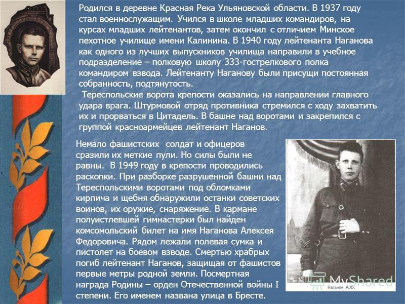Родился в деревне Красная Река Ульяновской области. В 1937 году стал военнослужащим. Учился в школе младших командиров, на курсах младших лейтенантов, затем окончил с отличием Минское пехотное училище имени Калинина. В 1940 году лейтенанта Наганова к