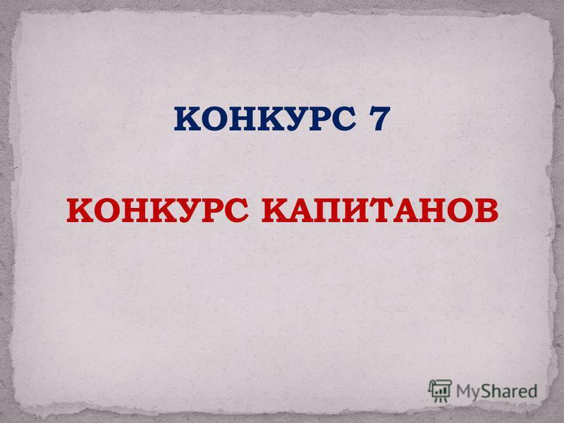 КОНКУРС 7 КОНКУРС КАПИТАНОВ