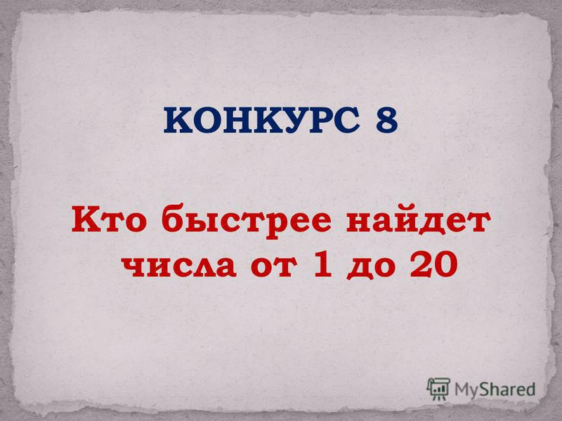 КОНКУРС 8 Кто быстрее найдет числа от 1 до 20