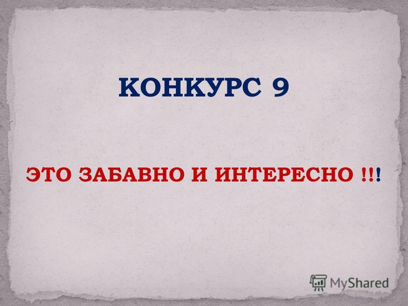 КОНКУРС 9 ЭТО ЗАБАВНО И ИНТЕРЕСНО !!!