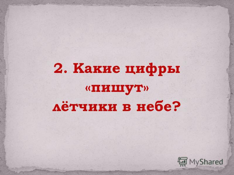 2. Какие цифры «пишут» лётчики в небе?