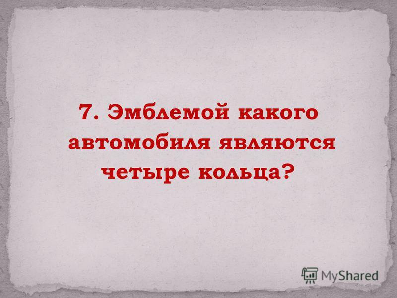 7. Эмблемой какого автомобиля являются четыре кольца?