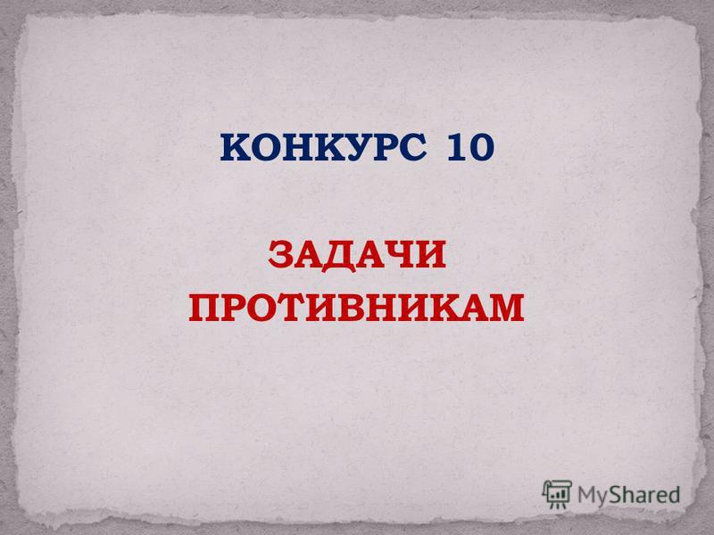 КОНКУРС 10 ЗАДАЧИ ПРОТИВНИКАМ