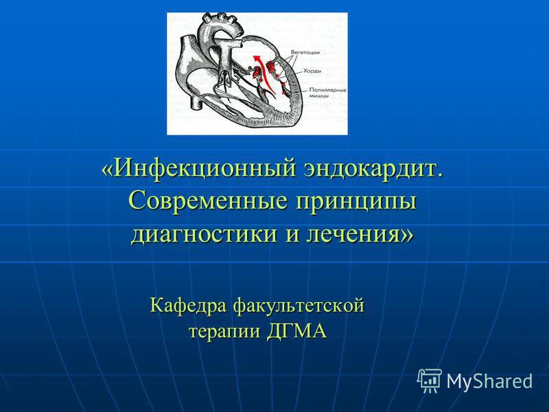 « Инфекционный эндокардит. Современные принципы диагностики и лечения» Кафедра факультетской терапии ДГМА