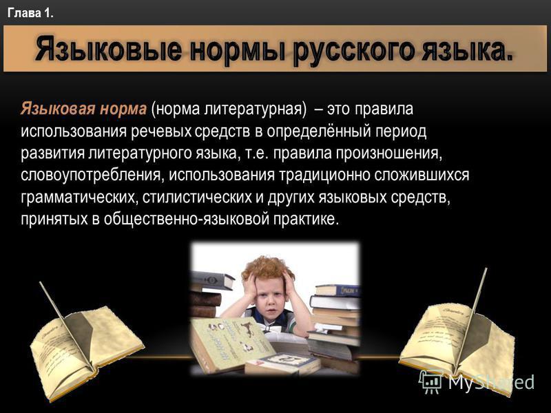 Глава 1. Языковая норма (норма литературная) – это правила использования речевых средств в определённый период развития литературного языка, т.е. правила произношения, словоупотребления, использования традиционно сложившихся грамматических, стилистич