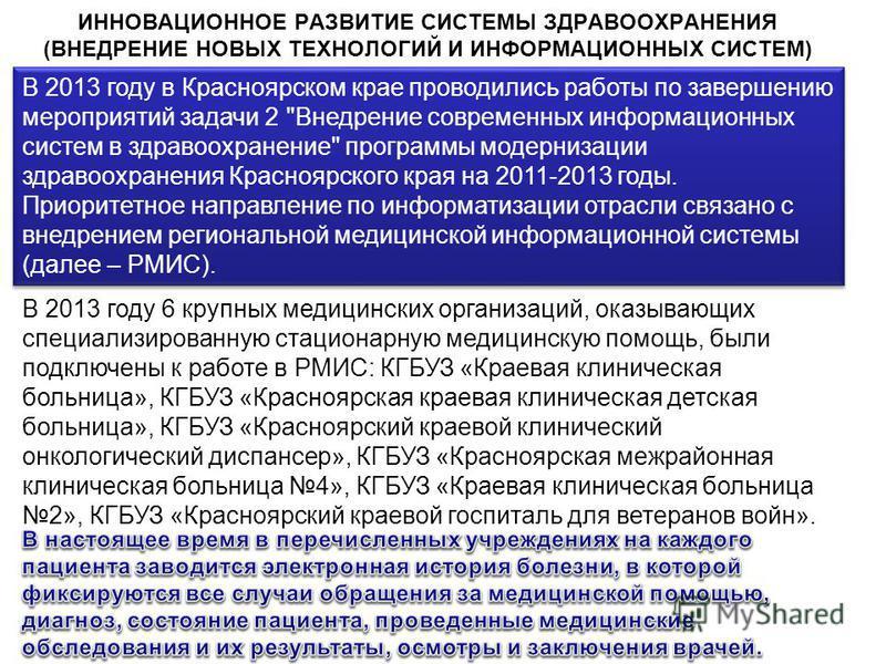 ИННОВАЦИОННОЕ РАЗВИТИЕ СИСТЕМЫ ЗДРАВООХРАНЕНИЯ (ВНЕДРЕНИЕ НОВЫХ ТЕХНОЛОГИЙ И ИНФОРМАЦИОННЫХ СИСТЕМ) В 2013 году в Красноярском крае проводились работы по завершению мероприятий задачи 2
