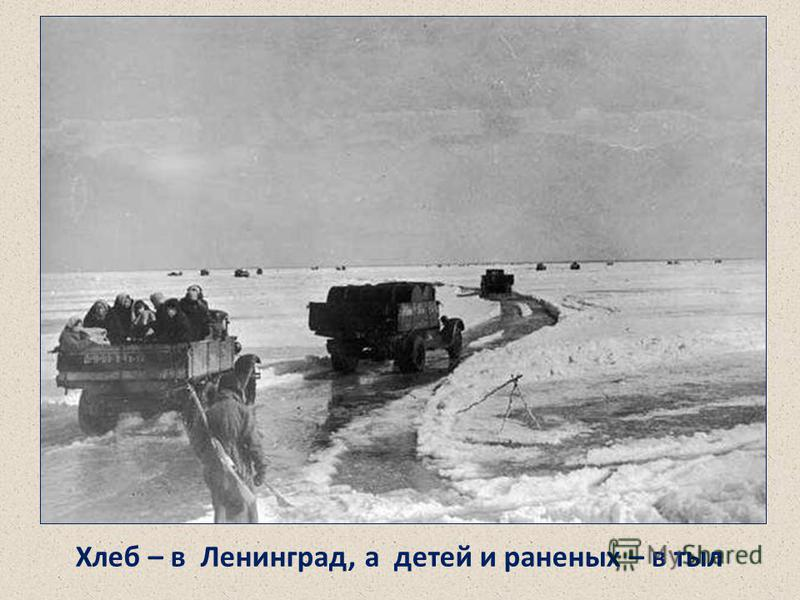 Хлеб – в Ленинград, а детей и раненых – в тыл Хлеб – в Ленинград, а детей – в тыл.