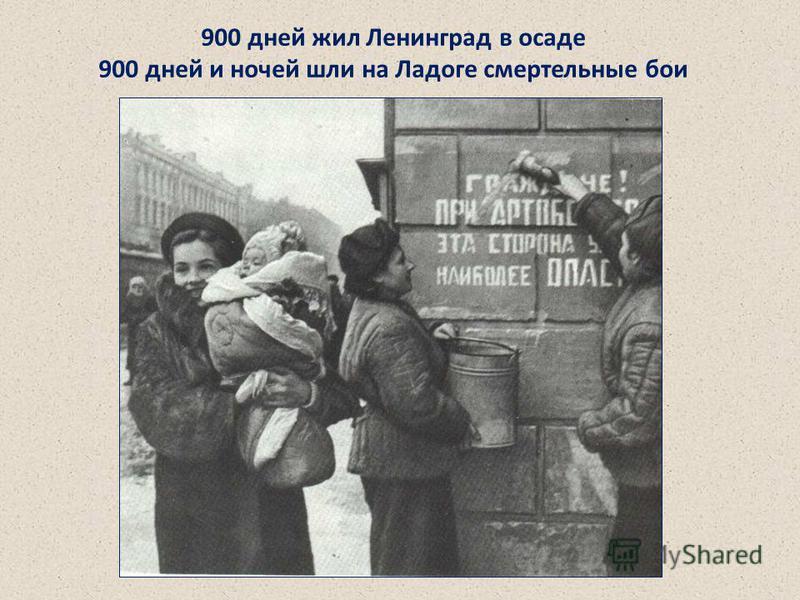 900 дней жил Ленинград в осаде 900 дней и ночей шли на Ладоге смертельные бои 900 дней жил Ленинград в осаде. 900 дней и ночей шли на Ладоге смертельные бои.