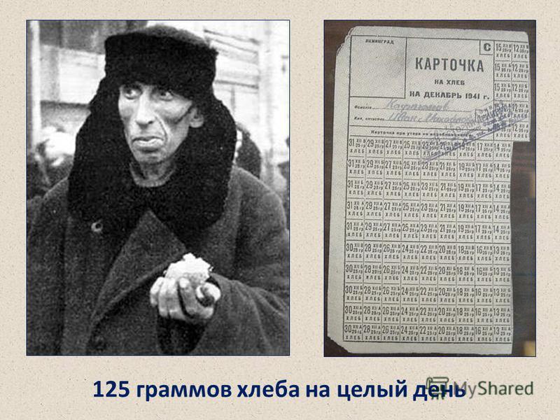 125 граммов хлеба на целый день Вглядись в эти фотографии и ты поймёшь, как жили ленинградцы первой блокадной зимой. 125 граммов хлеба на целый день.