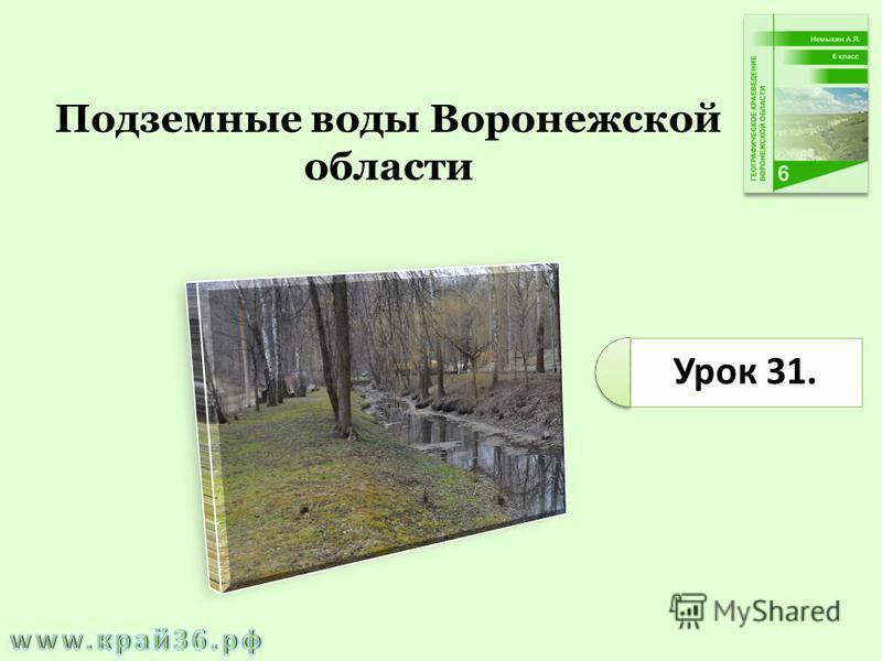 Урок 31. Подземные воды Воронежской области